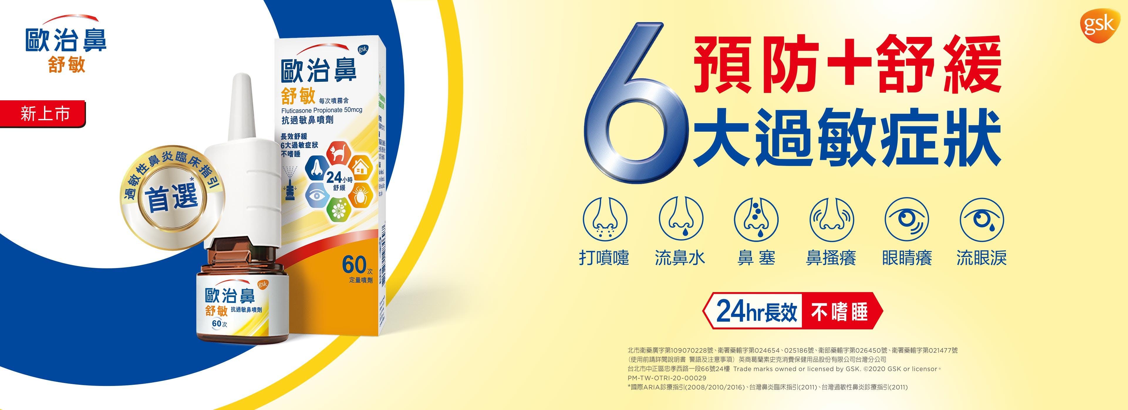 歐治鼻舒敏 / 抗過敏鼻噴劑 預防舒緩6大過敏症狀