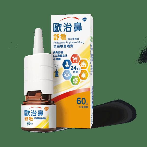 歐治鼻舒敏 / 抗過敏鼻噴劑 60次定量噴霧
