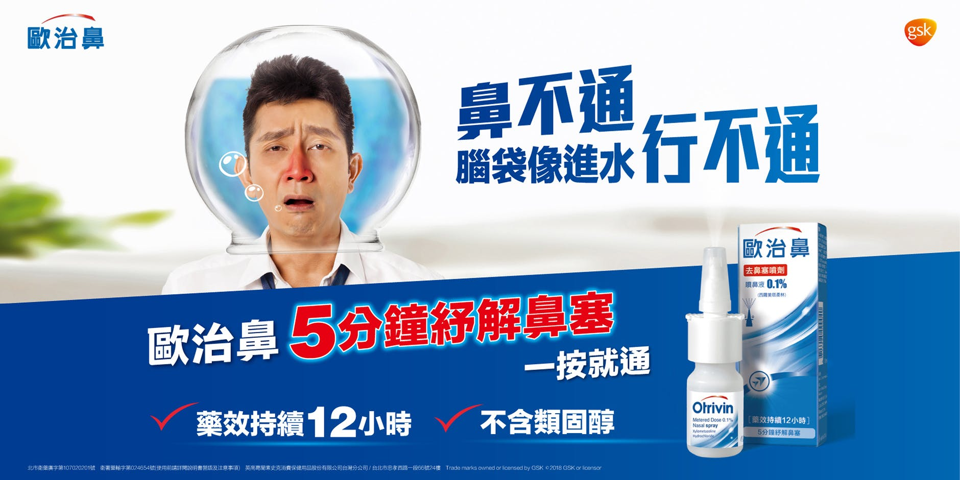 歐治鼻鼻噴劑 / 噴鼻液0.1%