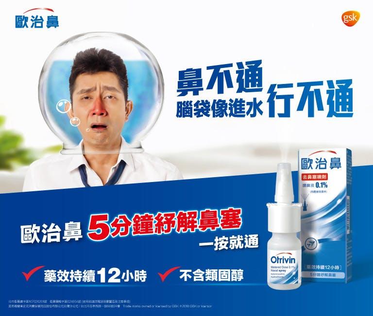 歐治鼻噴鼻液0.1%/鼻噴劑 | 歐治鼻 Otrivin