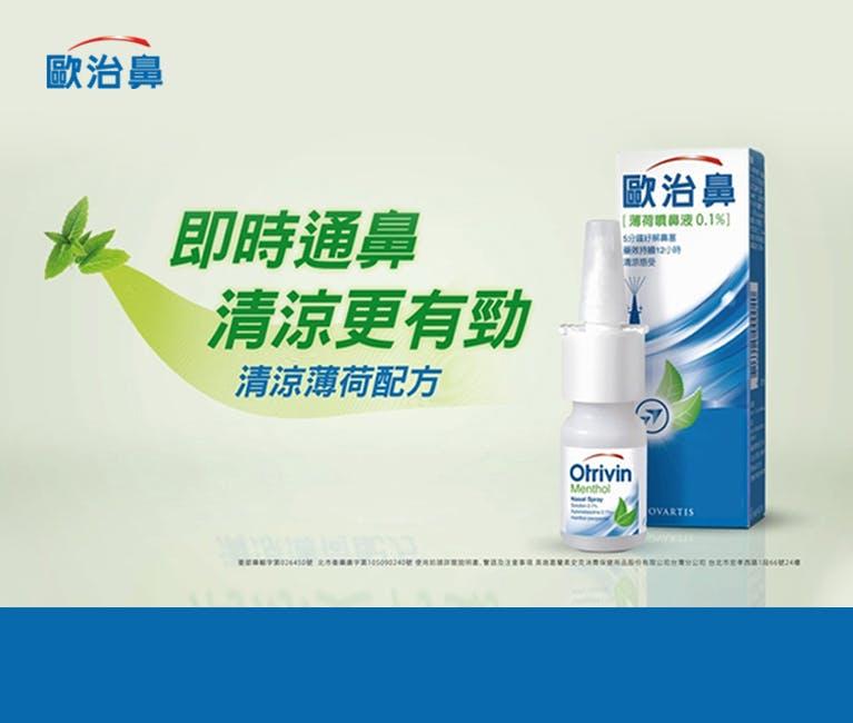 歐治鼻薄荷噴鼻液0.1% /鼻噴劑   歐治鼻 Otrivin