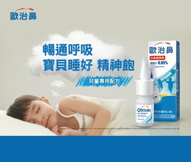 歐治鼻噴鼻液0.05%/鼻噴劑   歐治鼻 Otrivin