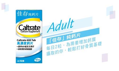 「佳存」鈣片 Caltrate 600mg