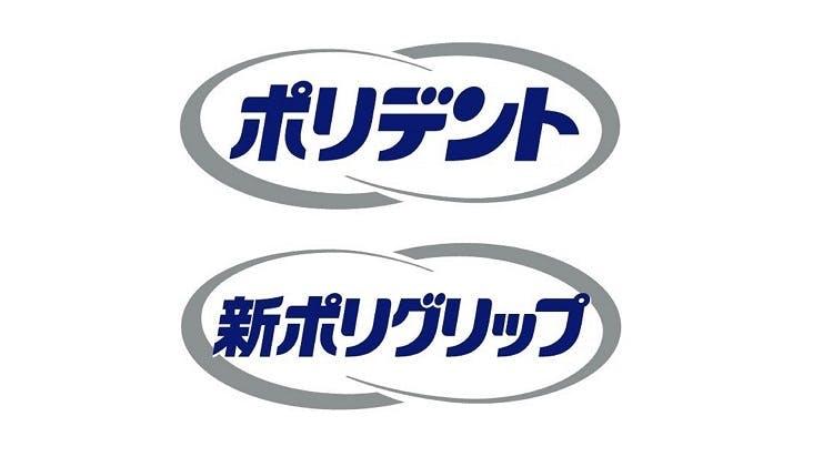 ポリグリップ ロゴ