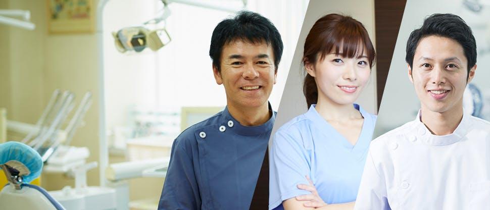 歯科医療従事者3名の写真