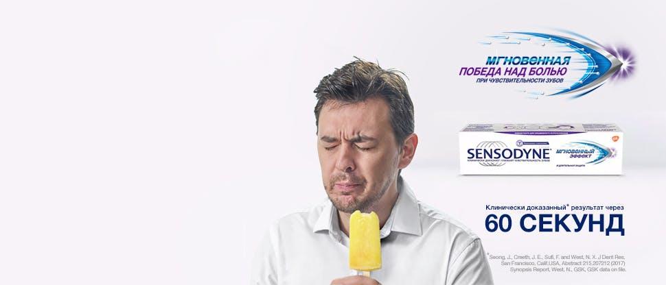 Мужчина с мороженым и гиперчувствительностью