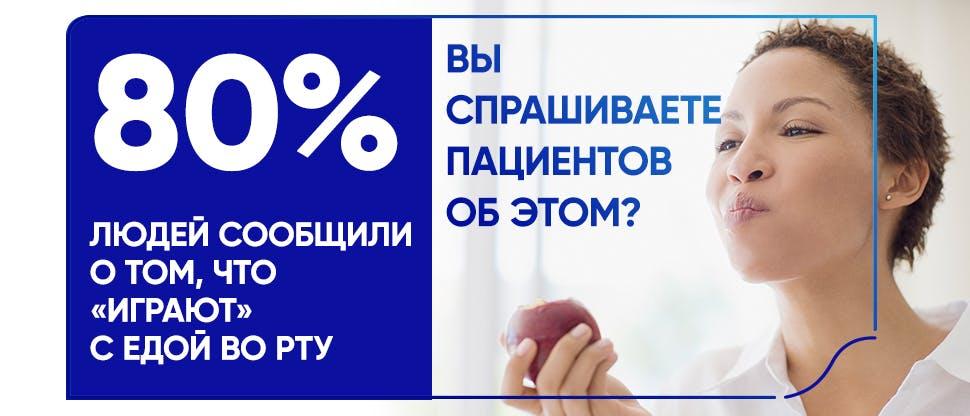 """80% людей сообщили, что """"играют"""" с едой во рту Вы спрашиваете пациентов об этом?5,6"""