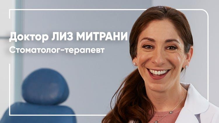 Доктор Лиз Митрани