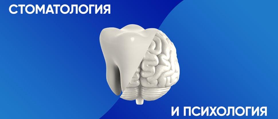 Стоматология и психология