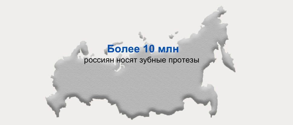 В 2018 году более 10 млн россиян использовало зубные протезы