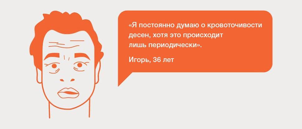 Игорь страдает кровоточивостью десен