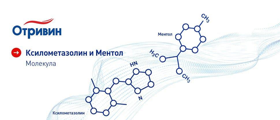 ксилометазолин+ментол