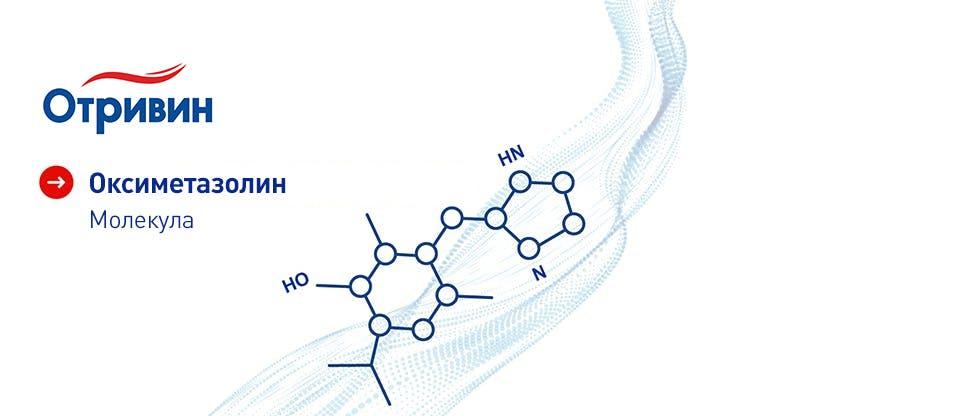 Химическая структура оксиметазолина