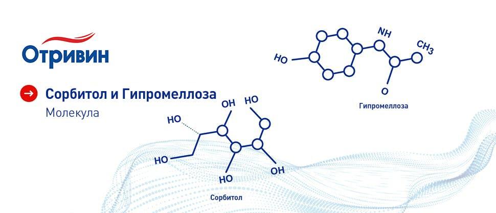 Сорбитол и гипромеллоза