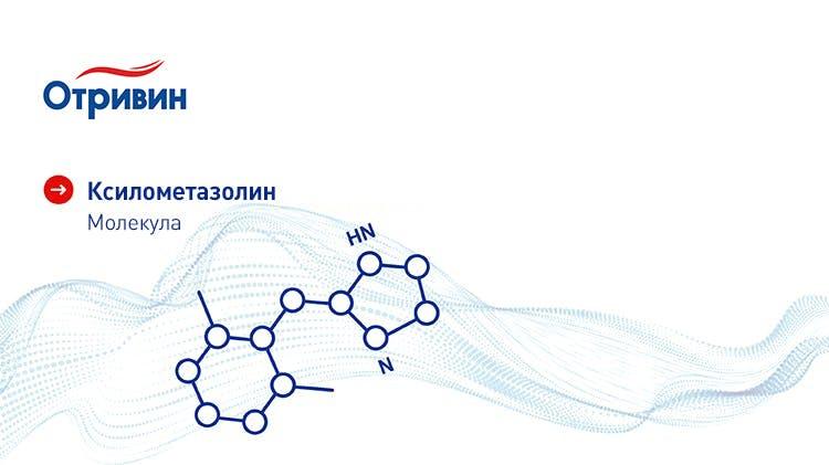 Действие ксилометазолина