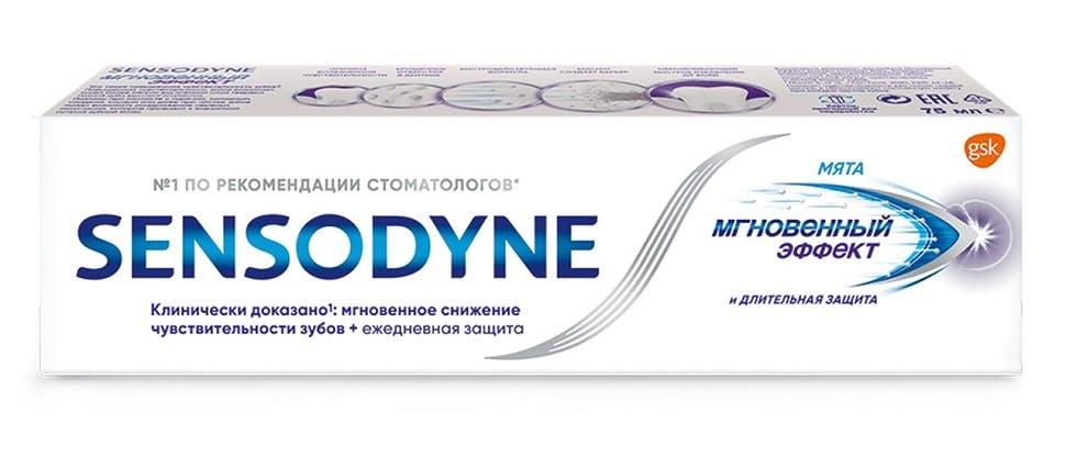 Изображение упаковки зубной пасты Sensodyne Мгновенный Эффект