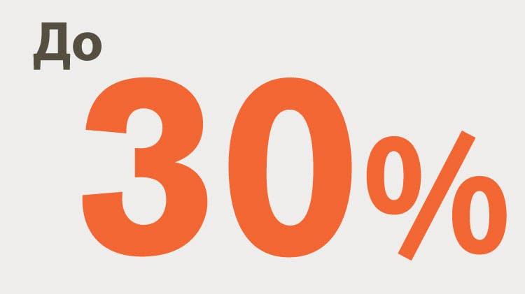 Значок «до 30%»