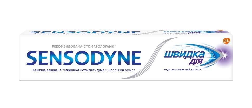 Рекламне фото зубної пасти Сенсодин Швидка Дія
