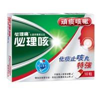 必理咳化痰止咳丸特強,有效舒緩各種因濃痰過多而引致的咳嗽,氣管不適等上呼吸道不適症狀。