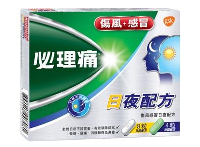必理痛傷風感冒日夜配方,針對日夜不同需要,有效消除感冒症狀:發燒、頭痛、四肢酸痛及鼻塞