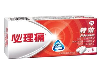 必理痛特效ADVANCE能更快有效舒緩特強痛症狀如頭痛、牙痛及經痛。