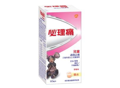 必理痛兒童退燒止痛藥水