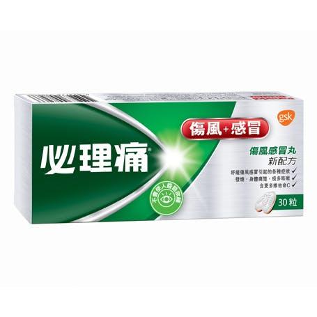 必理痛傷風感冒丸,有效舒緩傷風感冒症狀,身體痛楚及發燒含維他命C