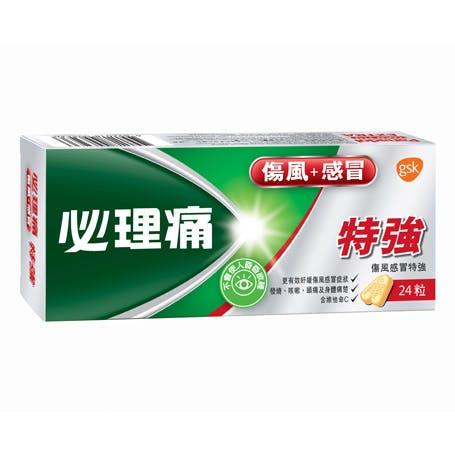 必理痛特強傷風感冒丸,特強配方,一次過擊退6大傷風感冒症狀,包括鼻塞、發燒、咳嗽、頭痛、身體痛楚及喉嚨痛。含更多維他命C,不會使人昏昏欲睡。