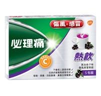 必理痛傷風感冒熱飲-黑加侖子味,有效舒緩發燒、頭痛、四肢酸痛、鼻塞、喉嚨痛及寒顫等傷風感冒症狀,含維他命C不會使人昏昏欲睡。