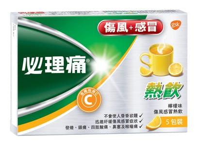 必理痛傷風感冒熱飲-檸檬味,有效舒緩發燒、頭痛、四肢酸痛、鼻塞、喉嚨痛及寒顫等傷風感冒症狀