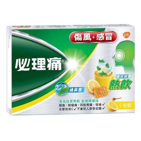必理痛傷風感冒熱飲-檸檬蜜糖味,有效舒緩發燒、頭痛、四肢酸痛、喉嚨痛等傷風感冒症狀,含維他命C不會使人昏昏欲睡。