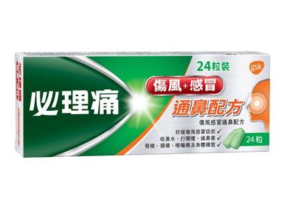 必理痛傷風感冒通鼻配方含3種功效卓越成份,能迅速有效舒緩鼻塞、流鼻水、打噴嚏、痕癢、流眼水等症狀。