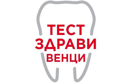 Gum Health Test Logo