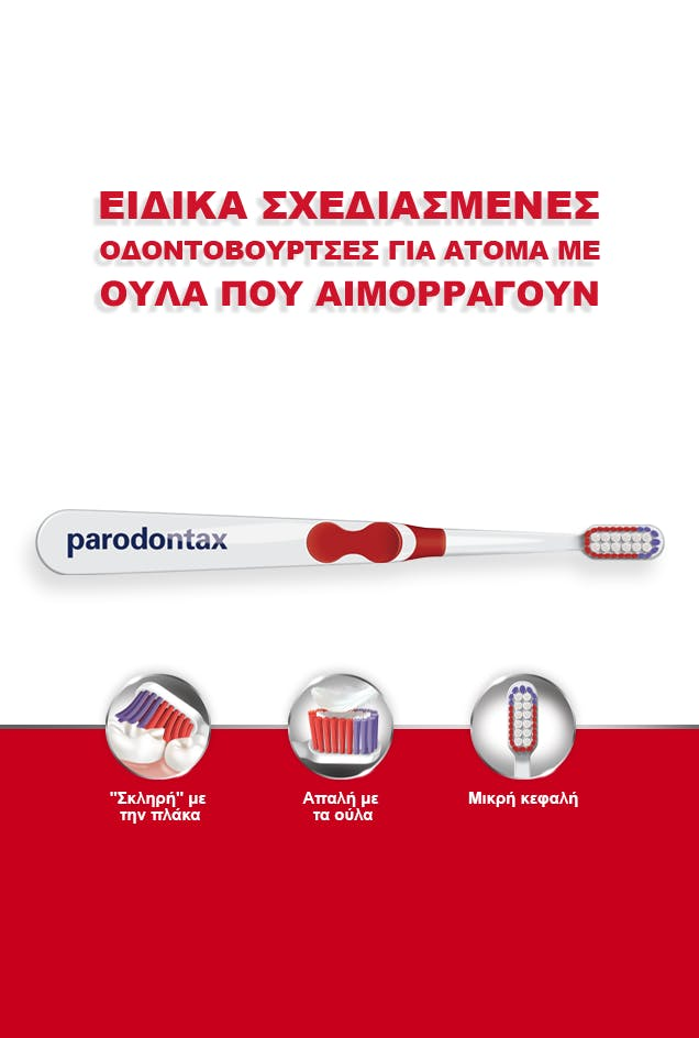 Οδοντόβουρτσα Sierra της Parodontax
