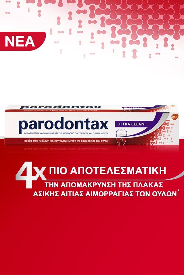 Νέα ιδοντόκρεμα parodontax Daily Ultra Clean για καθημερινή φροντίδα και πρόληψη της αιμορραγίας των ούλων