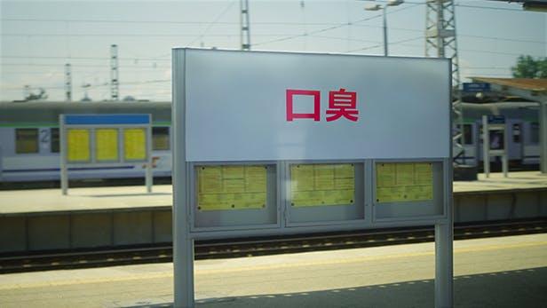 駅看板「口臭?」