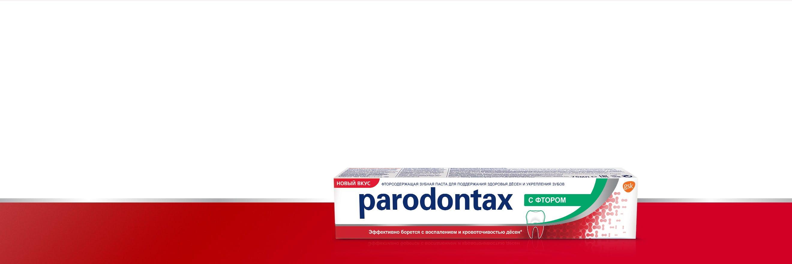 Зубная паста parodontax и ополаскиватель для полости рта parodontax Extra 0.2% без спирта