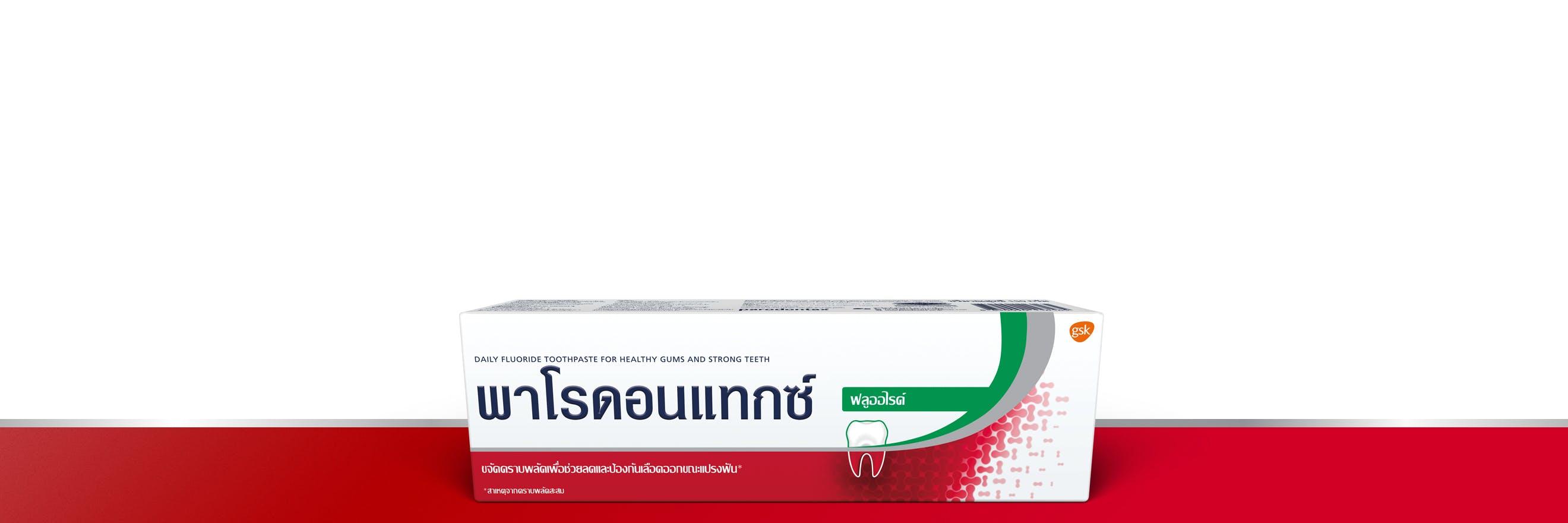 ยาสีฟันพาโรดอนแทกซ์