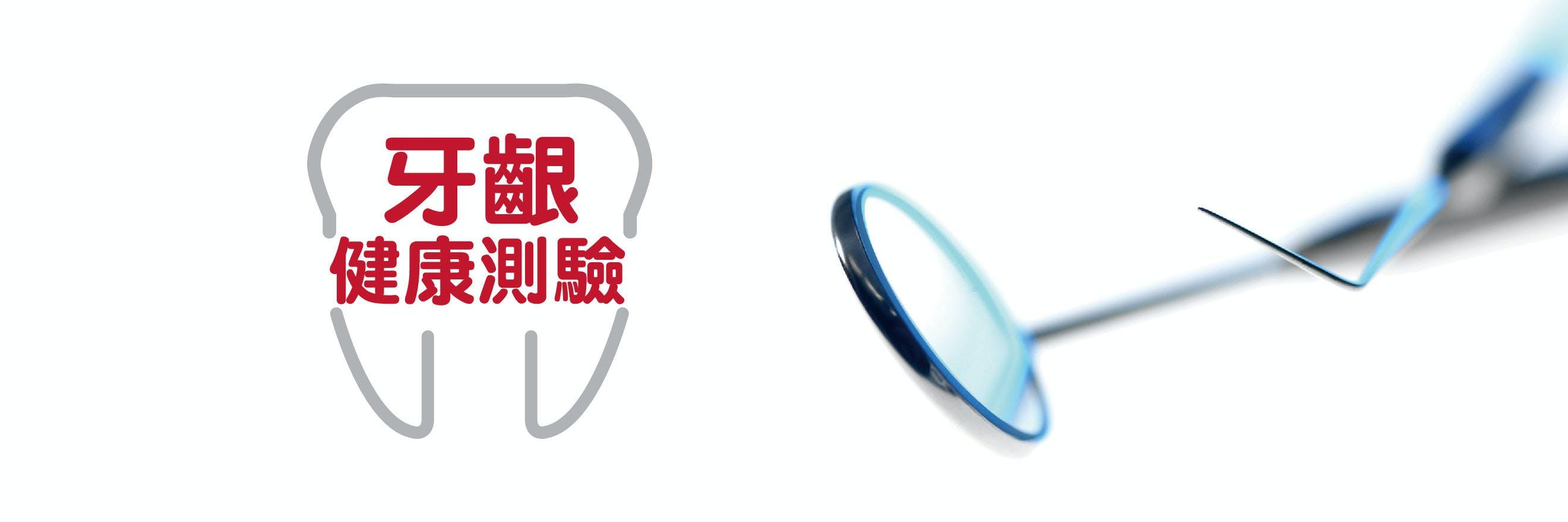 牙齦健康測驗