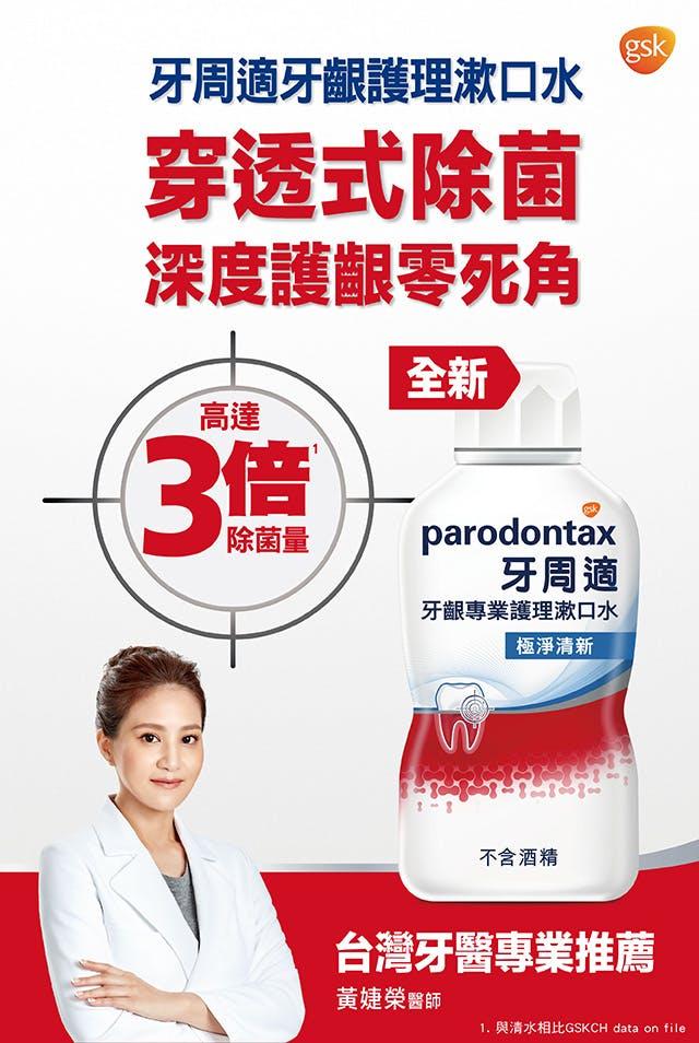 完稿_牙周適PDX MW KV banner