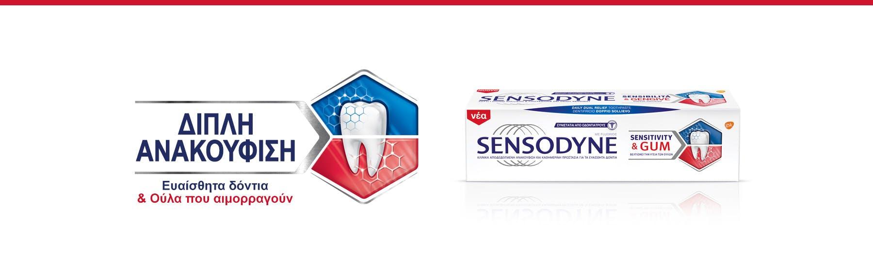 Συσκευασία οδοντόκρεμας Sensodyne Sensitivity & Gum για διπλή ανακούφιση και ευαίσθητα δόντια