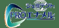 シュミテクトPROエナメル ロゴ
