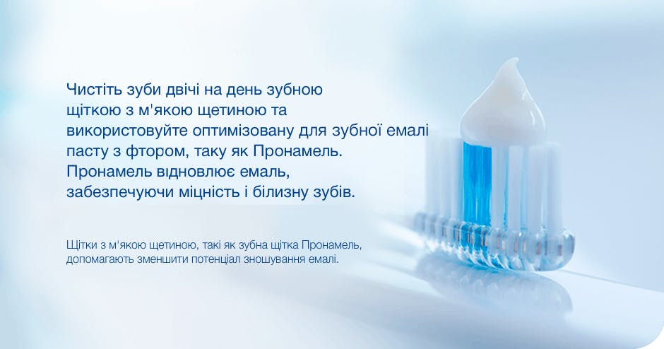 Brush your teeth daily with a soft-bristled toothbrush, and use an optimized fluoride enamel toothpaste like Pronamel®