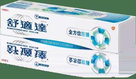 舒適達全方位防護牙膏