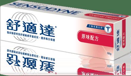 舒適達|原味配方牙膏