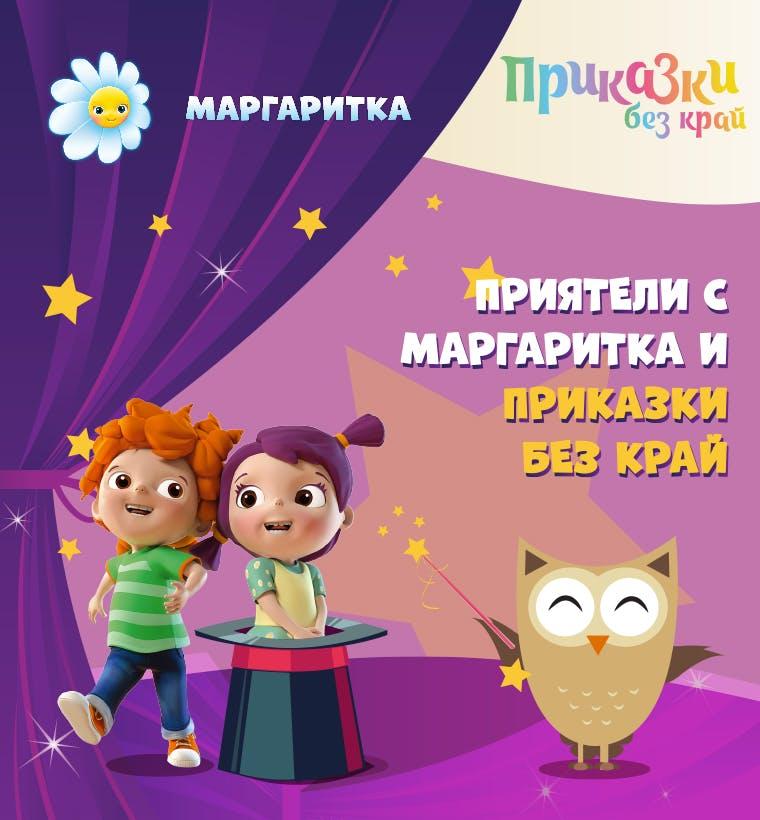 """""""Маргаритка"""" и """"Приказки без край"""" с кауза за повече детски усмивки"""