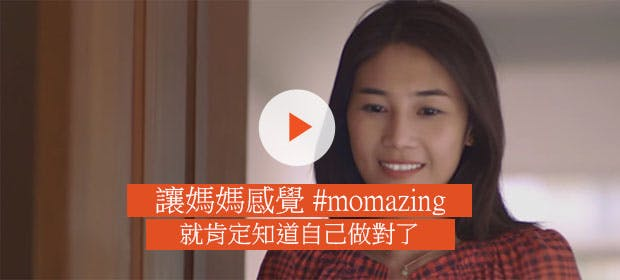 momazing, 司各脫, 兒童發展,堅強的媽媽, 開心媽媽